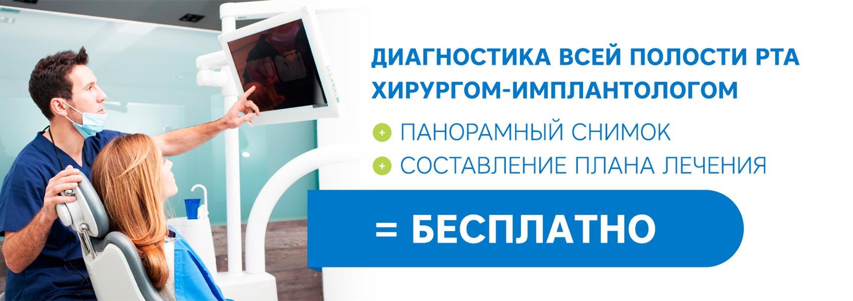 Протезирование зубов для пенсионеров в Москве. Льготное протезирование пенсионерам, бесплатно или со скидкой