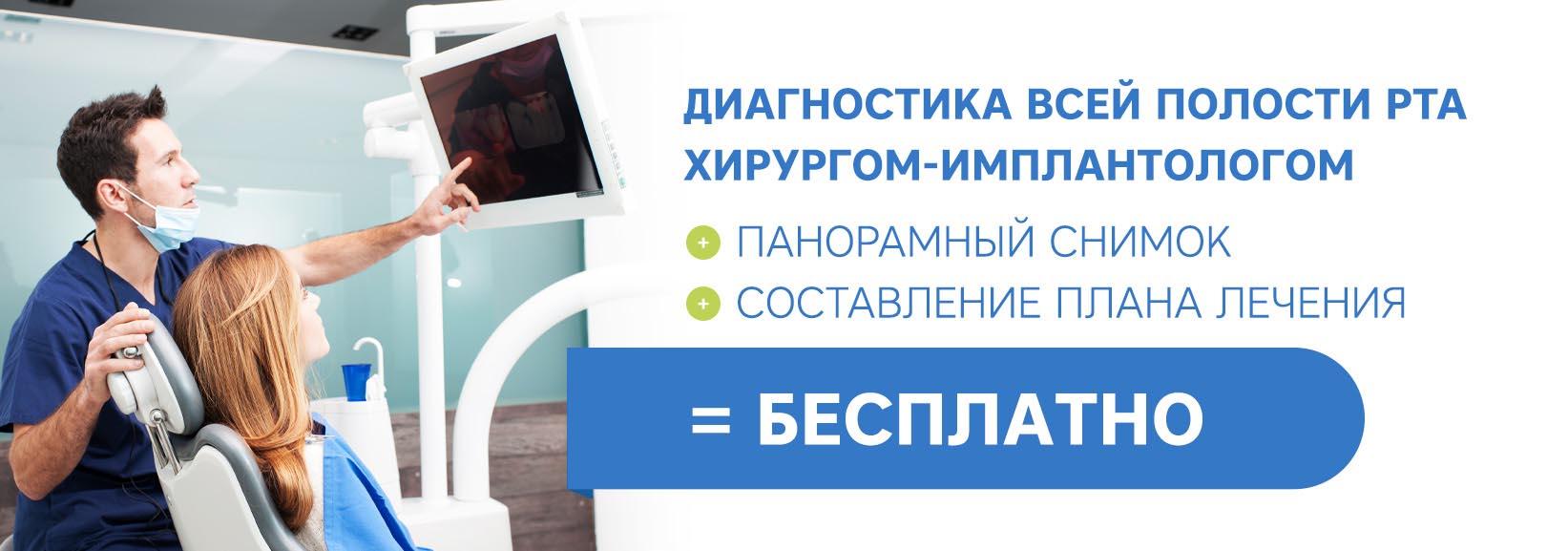 Имплантация зубов под ключ - Европейский Центр Стоматологии